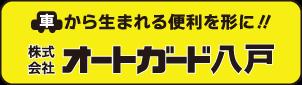 autoguard top