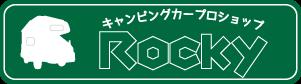 ロッキー奮闘記