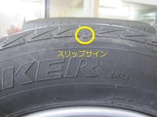 タイヤ・4