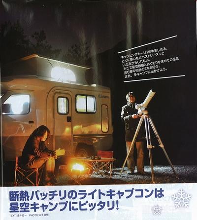 天体望遠鏡とキャンピングカー右ページ400
