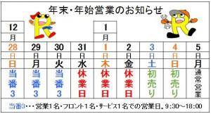 2014 15yasumi