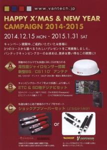 2014-2015 vantech 800px