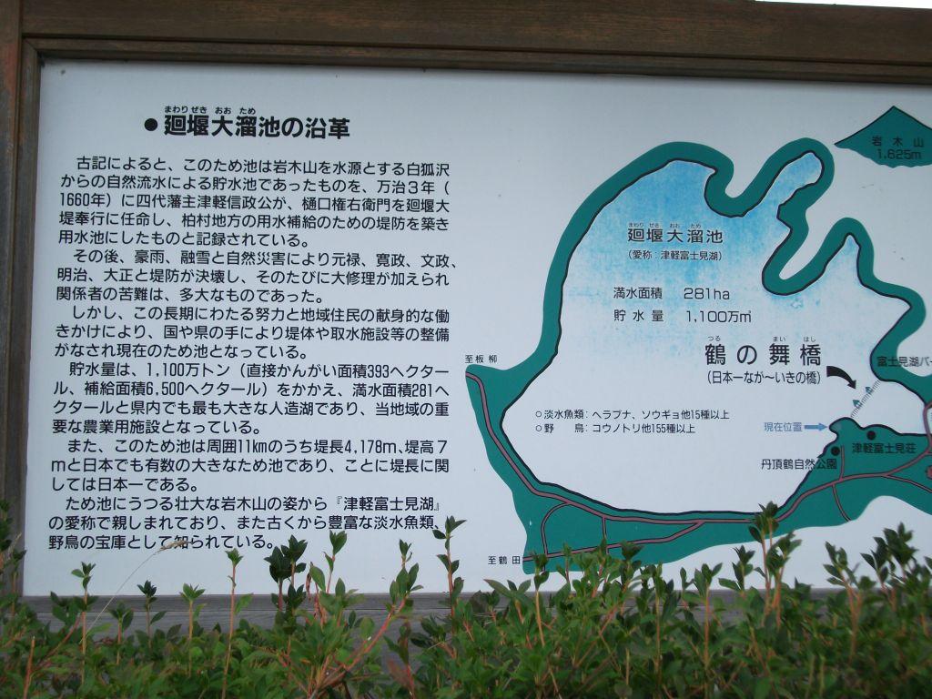 奥津軽 (5)