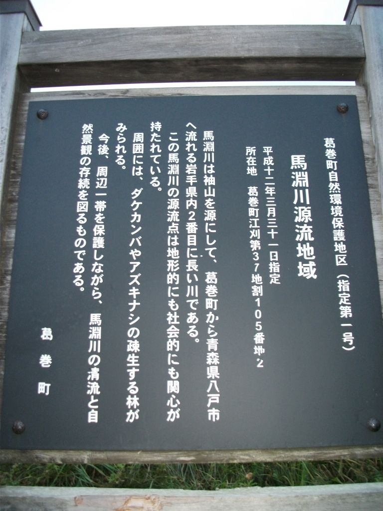 馬渕川源流他 (5)