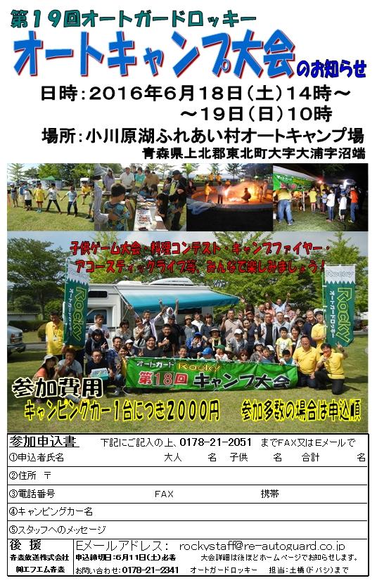 20160618キャンプ大会申込書