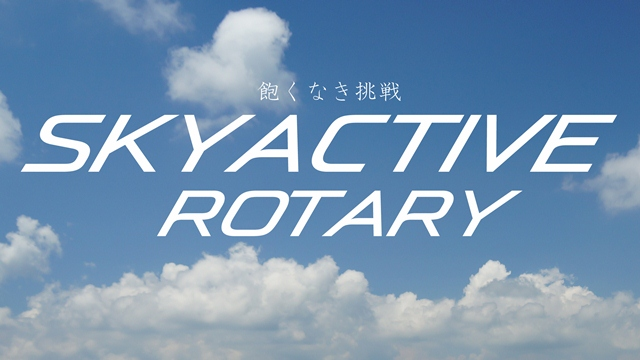 DSC01131vaa-skyactive_rotary_0001va[1]