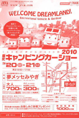 20100304_CAMP