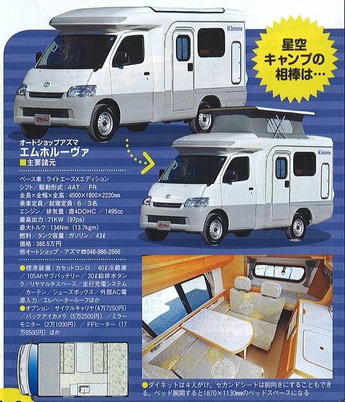 天体望遠鏡とキャンピングカー左ページ500