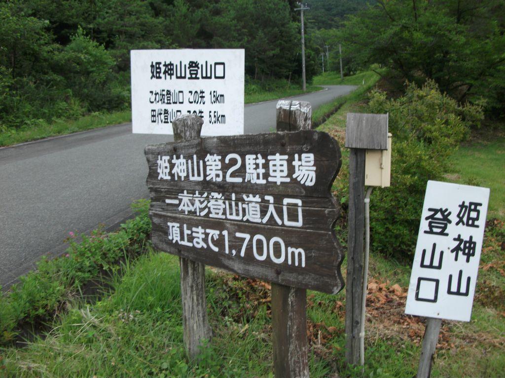 岩手県北 一戸他 (36)