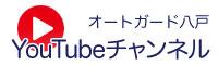 オートガード八戸YouTubeチャンネル