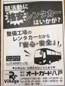レンタカーのチラシ(バス)